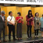 鎌倉美術展