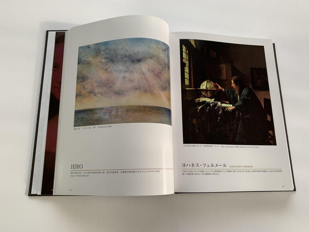 日本藝術の創跡 vol.24 HIRO