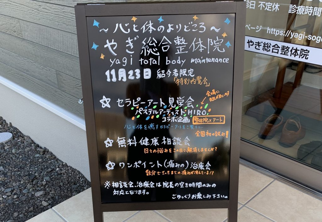 静岡県のパステルアートの展示会