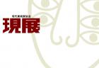 現展 新春アートフェア2020