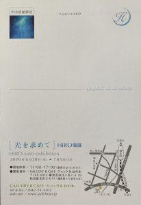 HIRO展