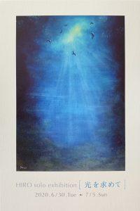 個展名「光を求めて」