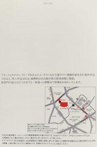 日本フランス現代美術世界展